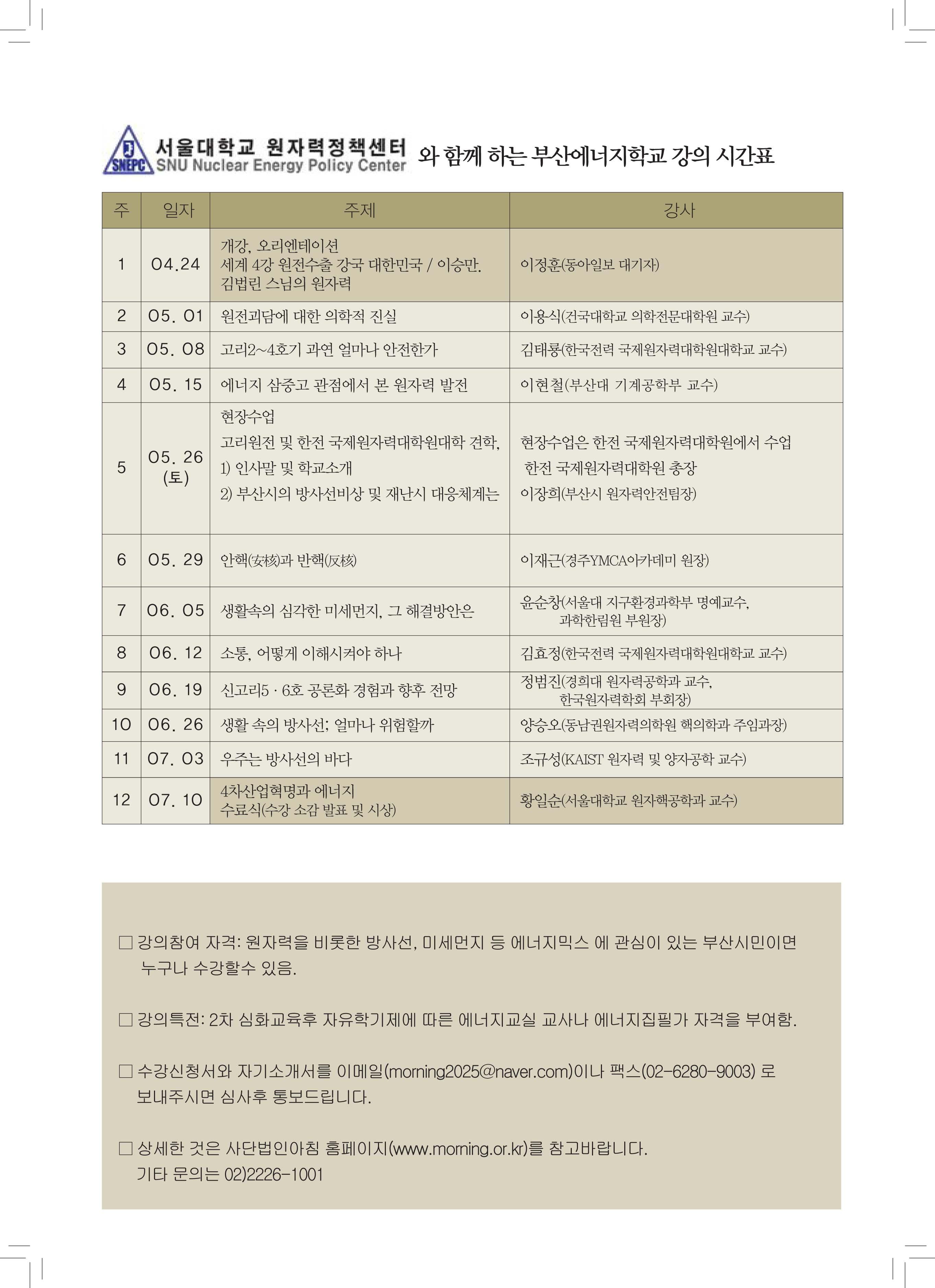 0416 에너지학교최종 강의시간표.jpg