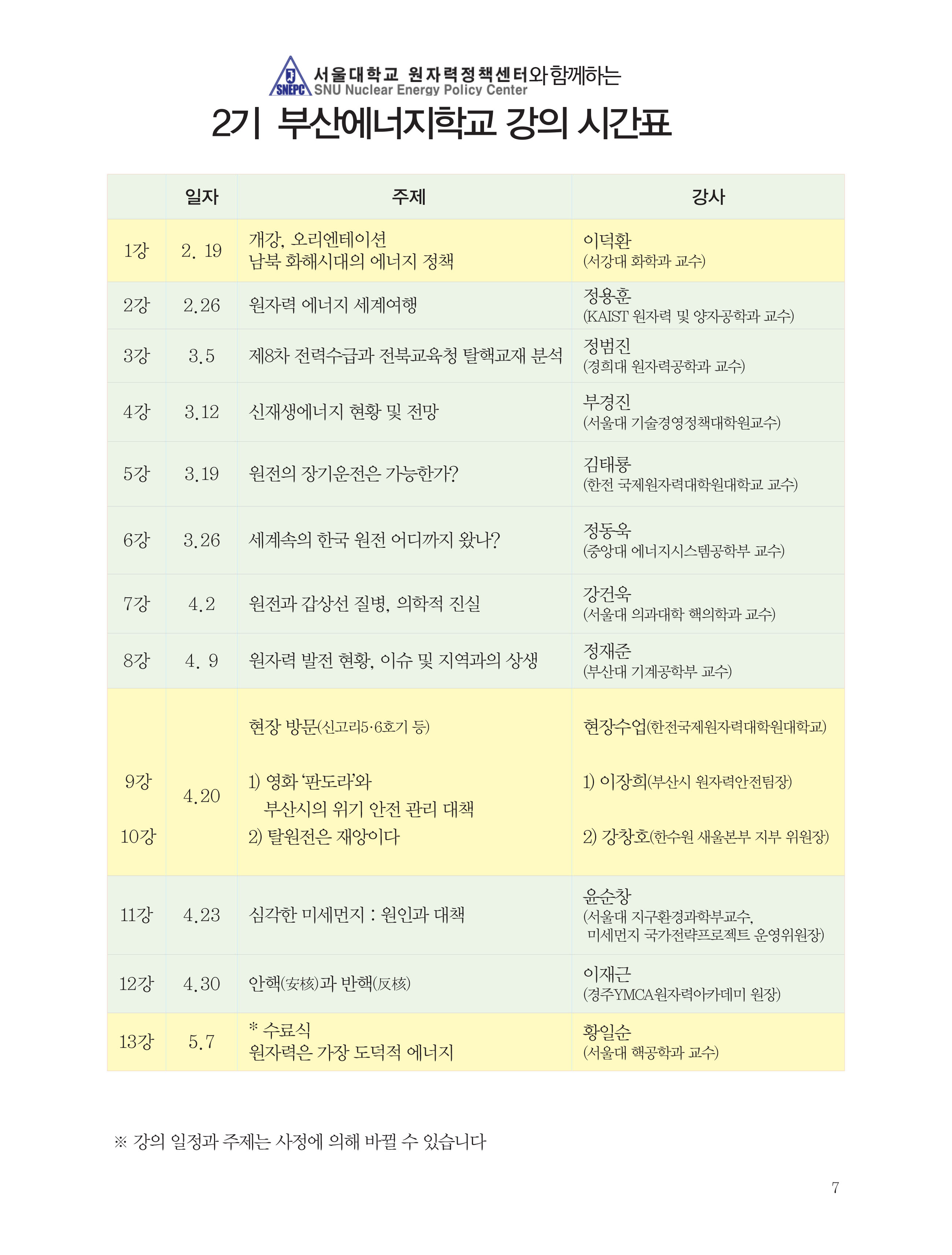 2기 강의 계획표.jpg
